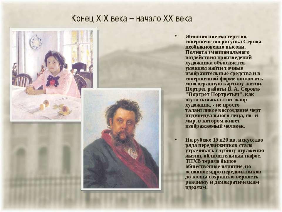 Конец XIX века – начало XX века Живописное мастерство, совершенство рисунка С...
