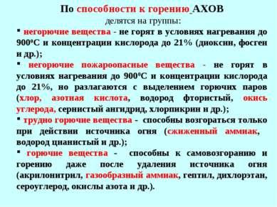 По способности к горению АХОВ делятся на группы: негорючие вещества - не горя...