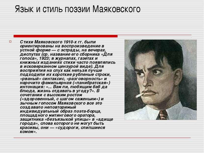 Язык и стиль поэзии Маяковского Стихи Маяковского 1910-х гг. были ориентирова...