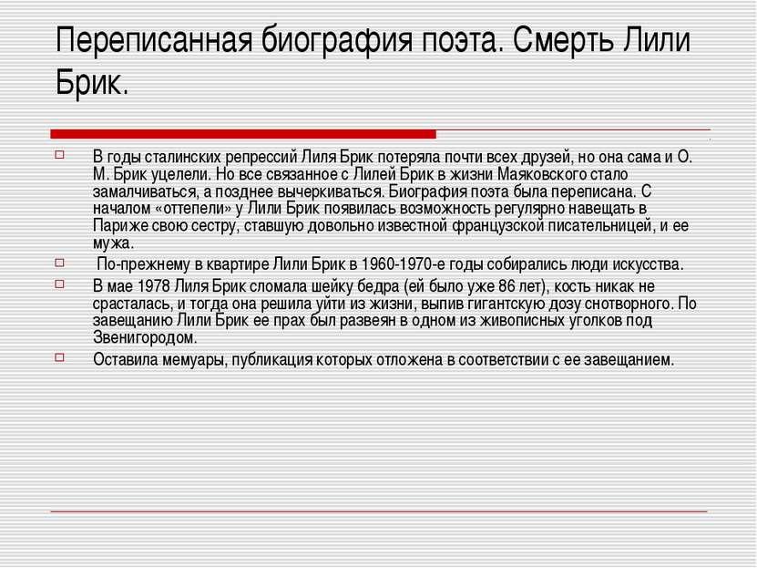 Переписанная биография поэта. Смерть Лили Брик. В годы сталинских репрессий Л...