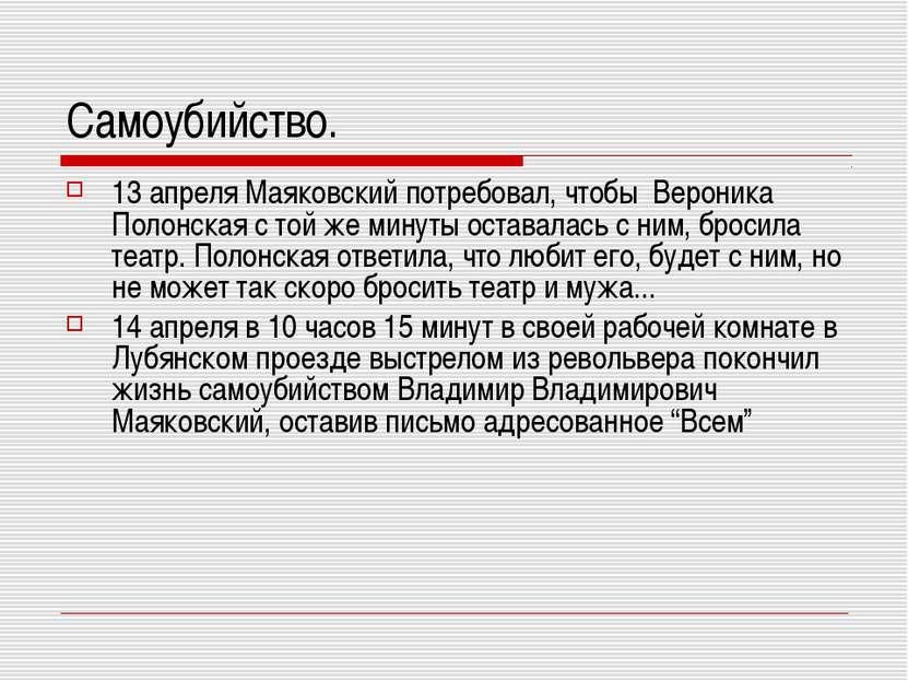 Самоубийство. 13 апреля Маяковский потребовал, чтобы Вероника Полонская с той...