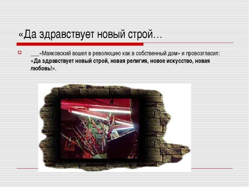 «Да здравствует новый строй… ___«Маяковский вошел в революцию как в собственн...
