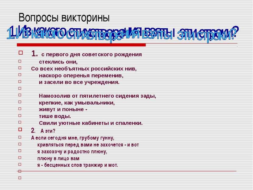 Вопросы викторины 1. с первого дня советского рождения стеклись они, Со всех ...