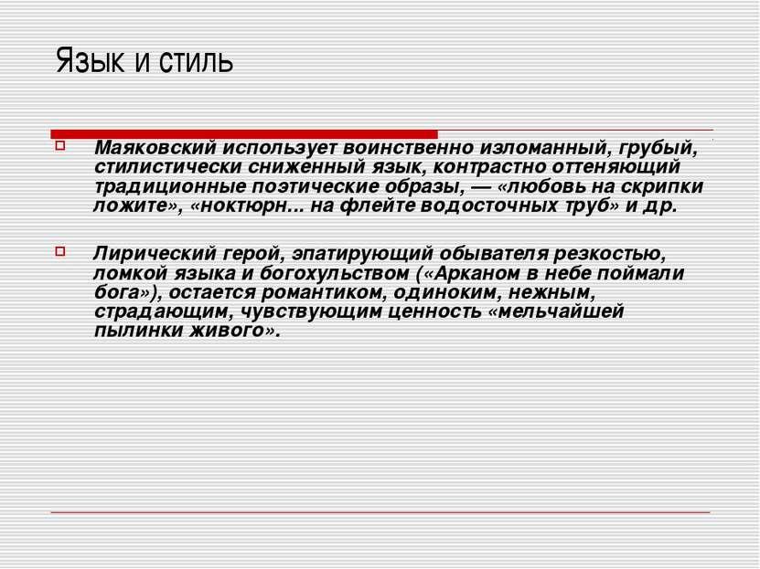 Язык и стиль Маяковский использует воинственно изломанный, грубый, стилистиче...