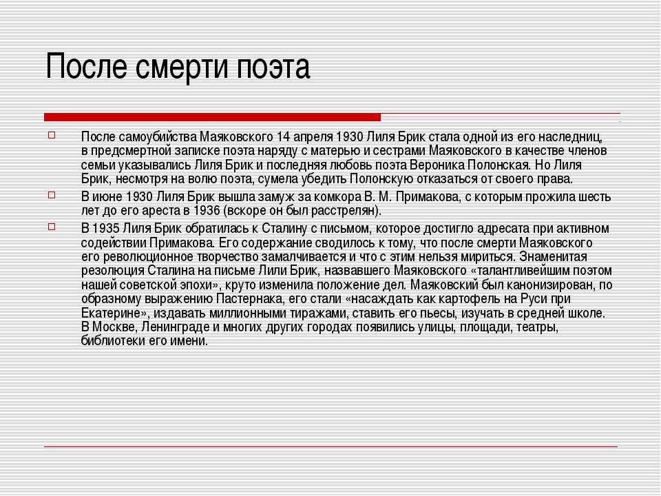 После смерти поэта После самоубийства Маяковского 14 апреля 1930 Лиля Брик ст...