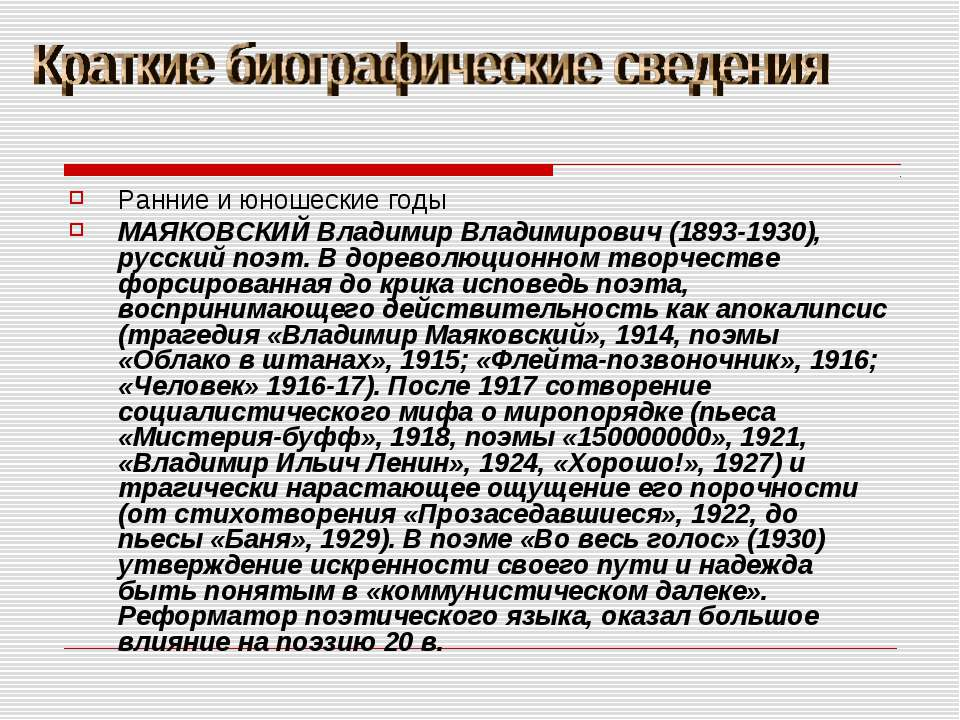 Ранние и юношеские годы МАЯКОВСКИЙ Владимир Владимирович (1893-1930), русский...