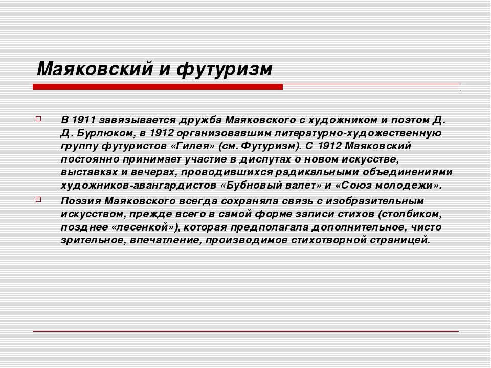 Маяковский и футуризм В 1911 завязывается дружба Маяковского с художником и п...