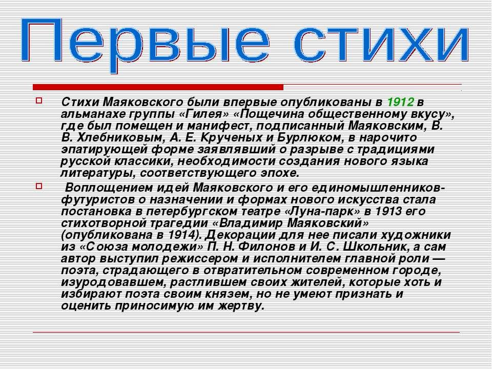 Стихи Маяковского были впервые опубликованы в 1912 в альманахе группы «Гилея»...