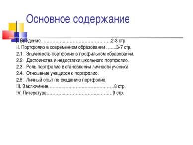 Основное содержание I. Введение…………………………………………2-3 стр. II. Портфолио в совре...