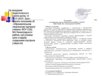 На заседании педагогического совета школы от 12.01.2007г. было принято положе...