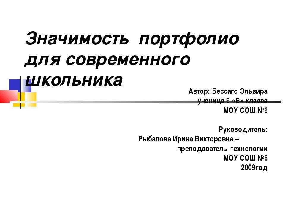 Значимость портфолио для современного школьника Автор: Бессаго Эльвира учениц...