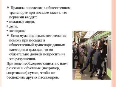 Правила поведения в общественном транспорте при посадке гласят, что первыми в...