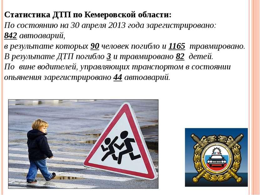 Статистика ДТП по Кемеровской области: По состоянию на 30 апреля 2013 года за...