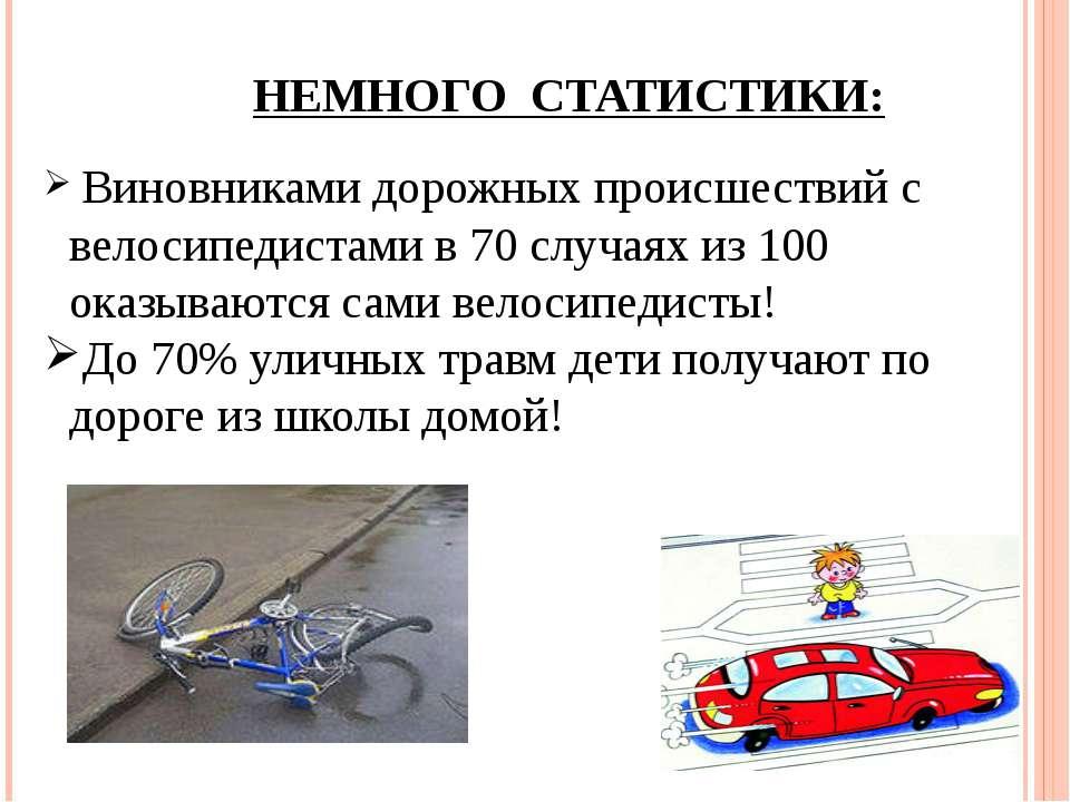 НЕМНОГО СТАТИСТИКИ: Виновниками дорожных происшествий с велосипедистами в 70 ...