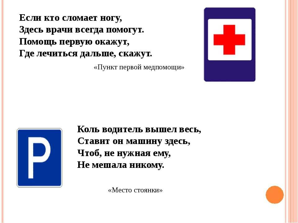 Если кто сломает ногу, Здесь врачи всегда помогут. Помощь первую окажут, Где ...