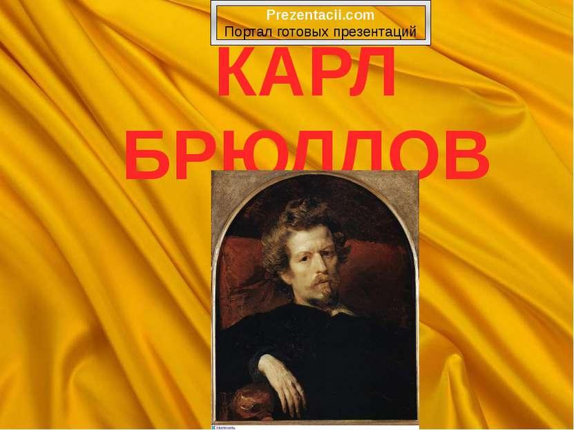 КАРЛ БРЮЛЛОВ Prezentacii.com Портал готовых презентаций