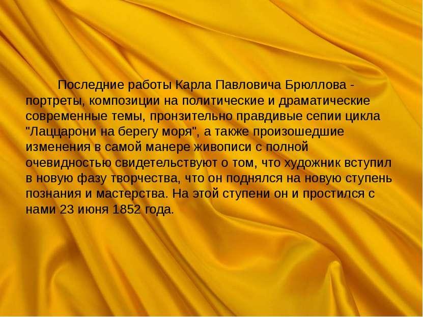 Последние работы Карла Павловича Брюллова - портреты, композиции на политиче...