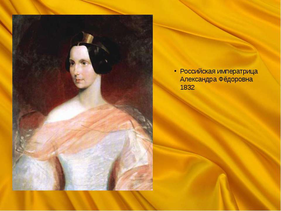 Российская императрица Александра Фёдоровна 1832