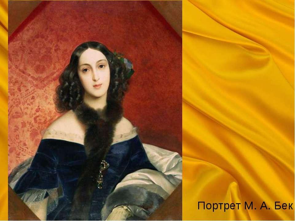 Портрет М. А. Бек