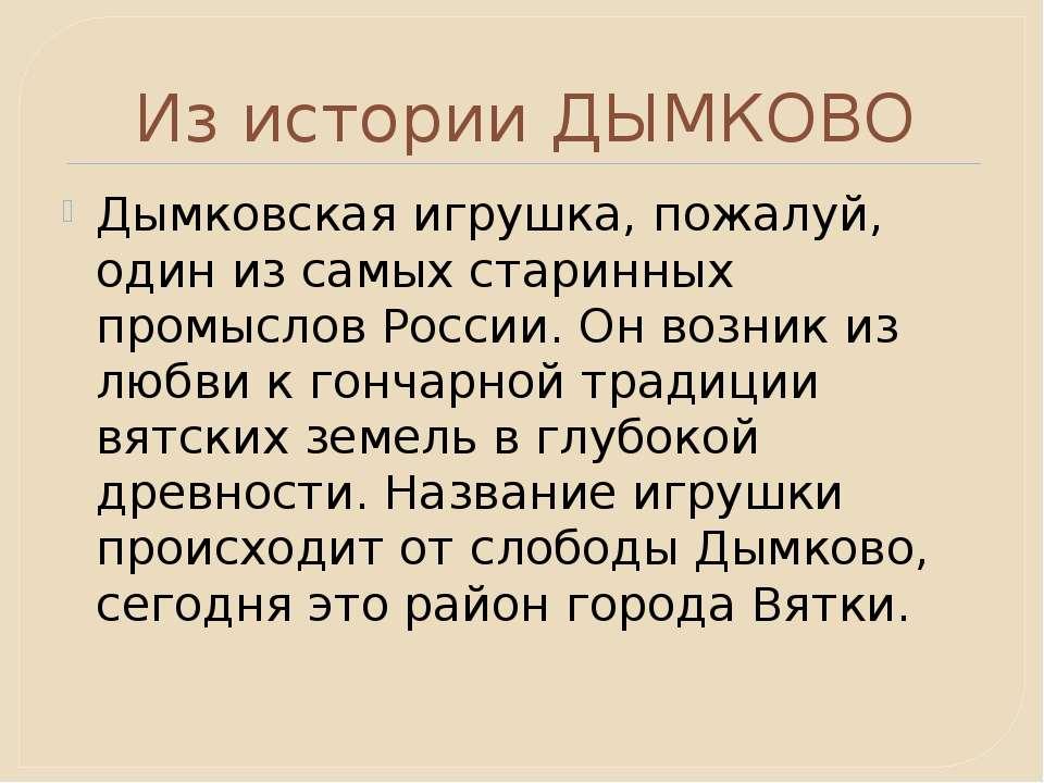 Из истории ДЫМКОВО Дымковская игрушка, пожалуй, один из самых старинных промы...
