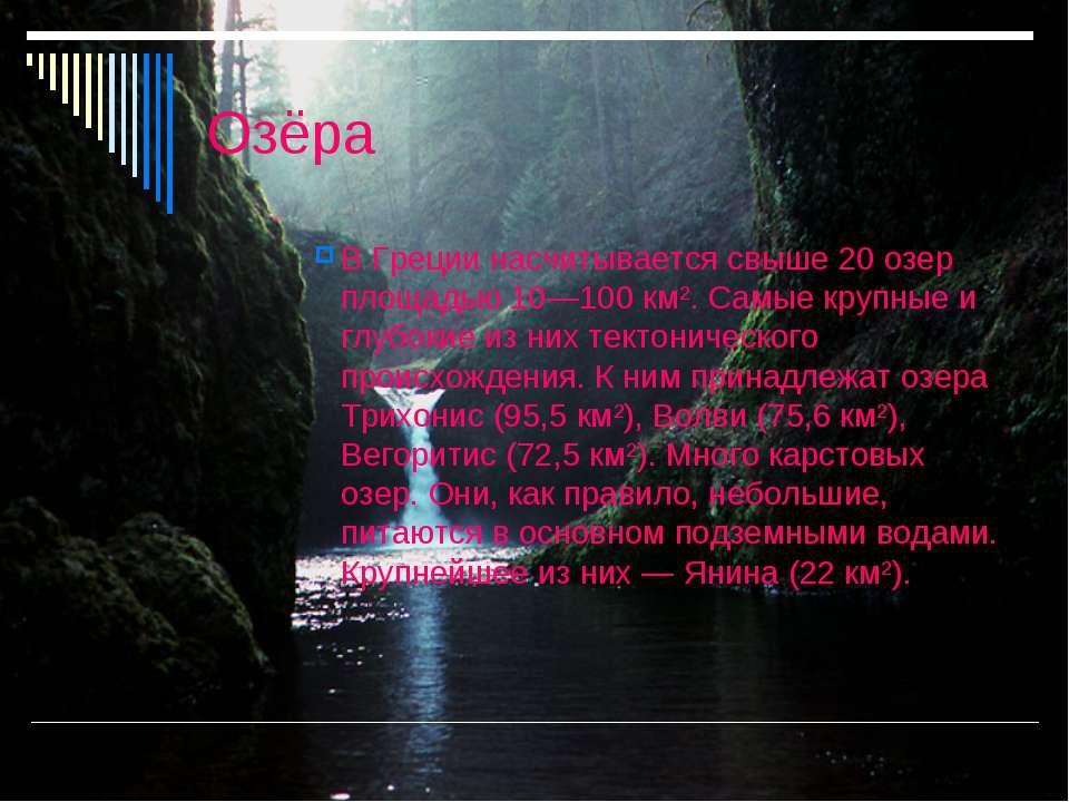 Озёра В Греции насчитывается свыше 20 озер площадью 10—100 км². Самые крупные...