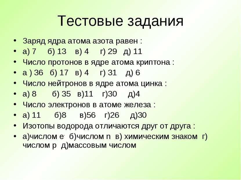 Тестовые задания Заряд ядра атома азота равен : а) 7 б) 13 в) 4 г) 29 д) 11 Ч...