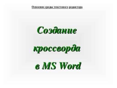 Освоение среды текстового редактора Создание кроссворда в MS Word