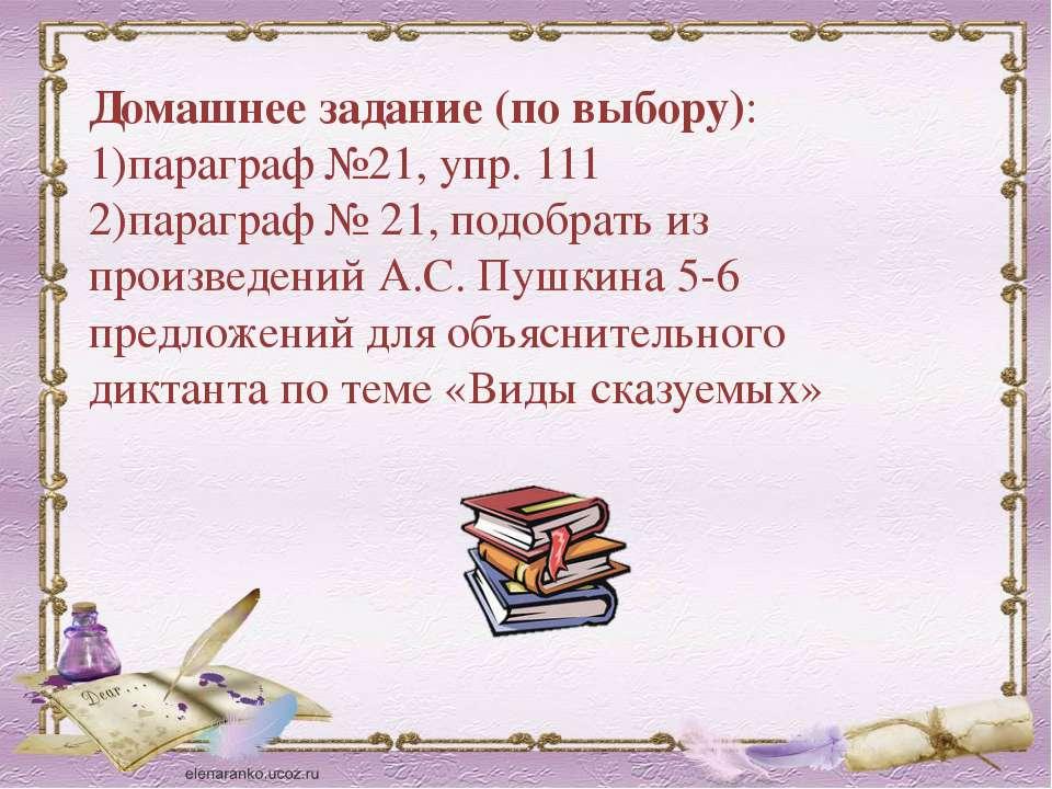 Домашнее задание (по выбору): 1)параграф №21, упр. 111 2)параграф № 21, подоб...