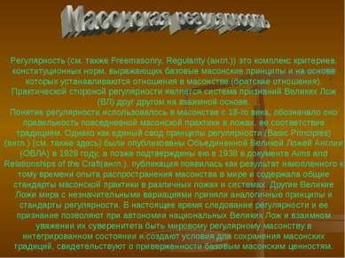 Регулярность (см. также Freemasonry, Regularity (англ.)) это комплекс критери...