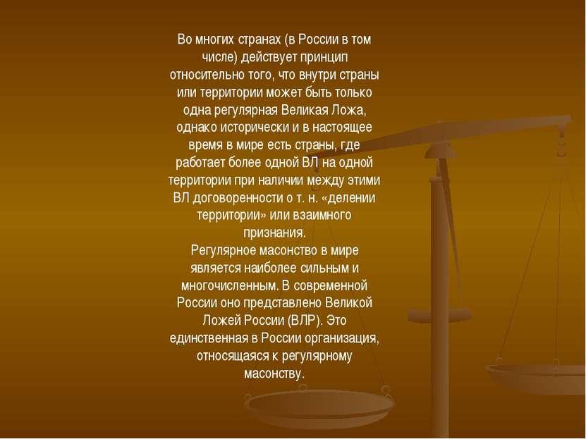 Во многих странах (в России в том числе) действует принцип относительно того,...