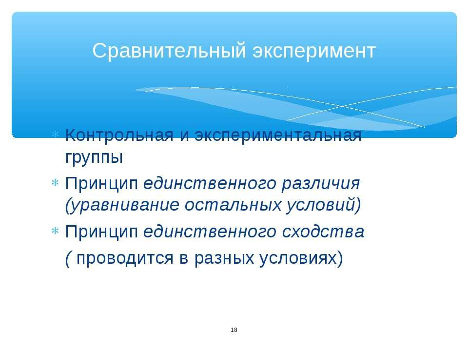 Контрольная и экспериментальная группы Принцип единственного различия (уравни...