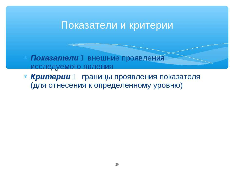 Показатели ‒ внешние проявления исследуемого явления Критерии ‒ границы прояв...