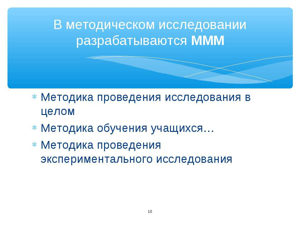 Методика проведения исследования в целом Методика обучения учащихся… Методика...
