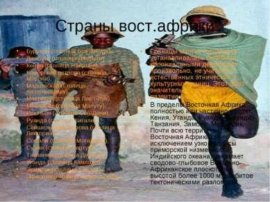 Страны вост.африки Бурунди (столица Бужумбура), Джибути (столица Джибути), Ке...