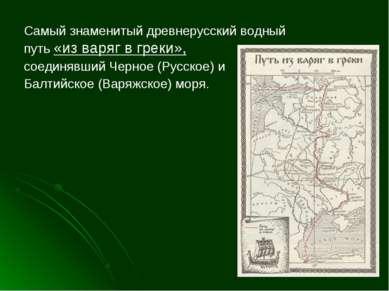 Самый знаменитый древнерусский водный путь «из варяг в греки», соединявший Че...