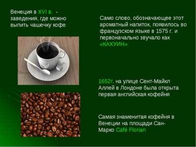 Венеция в XVI в. - заведения, где можно выпить чашечку кофе Cамо слово, обозн...