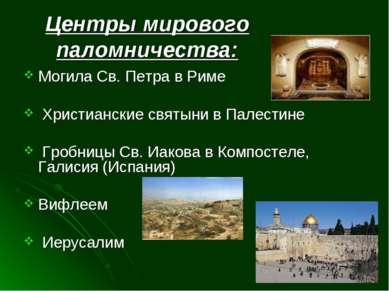Центры мирового паломничества: Могила Св. Петра в Риме Христианские святыни в...