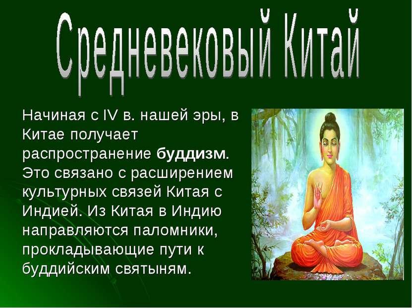 Начиная с IV в. нашей эры, в Китае получает распространение буддизм. Это связ...