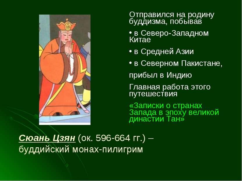 Сюань Цзян (ок. 596-664 гг.) – буддийский монах-пилигрим Отправился на родину...