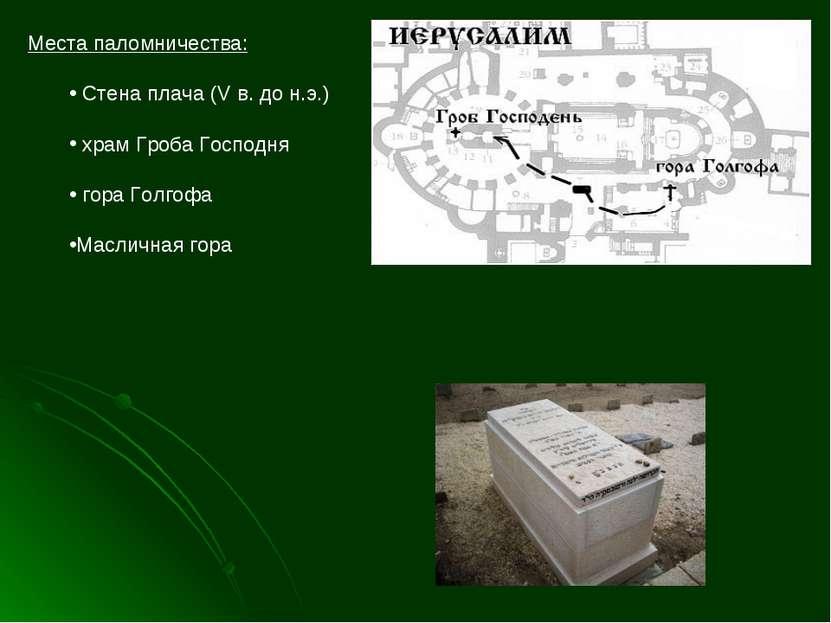 Места паломничества: Стена плача (V в. до н.э.) храм Гроба Господня гора Голг...