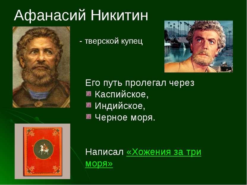 Афанасий Никитин - тверской купец Его путь пролегал через Каспийское, Индийск...