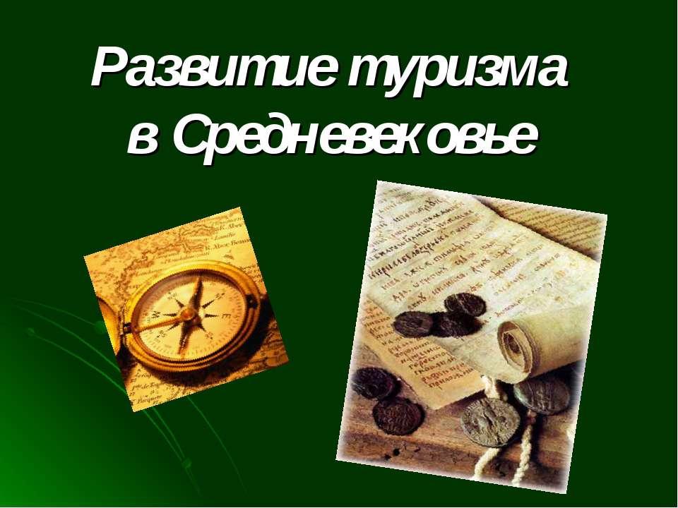 Развитие туризма в Средневековье