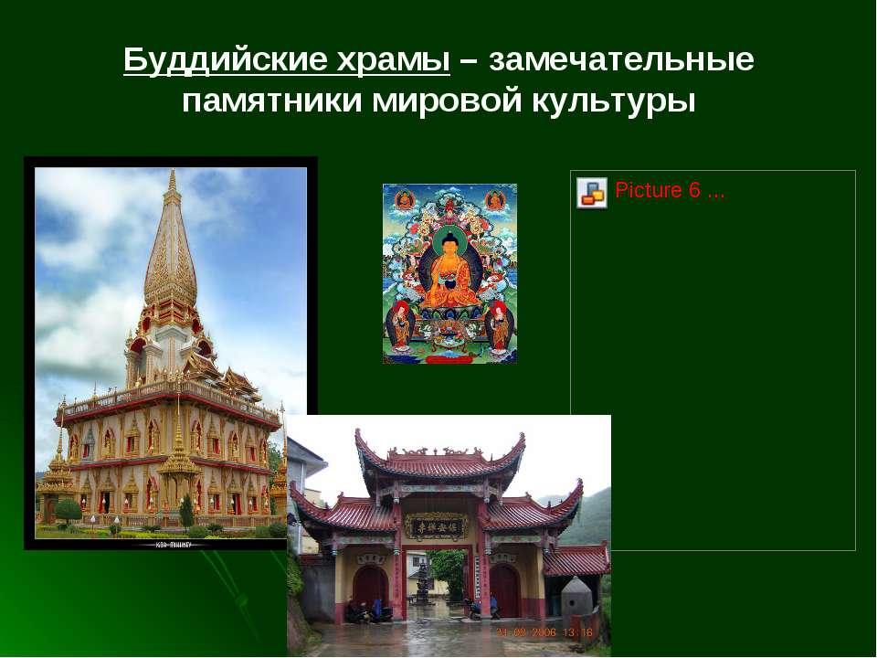 Буддийские храмы – замечательные памятники мировой культуры