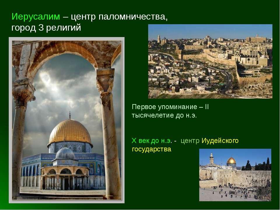 Иерусалим – центр паломничества, город 3 религий Первое упоминание – II тысяч...