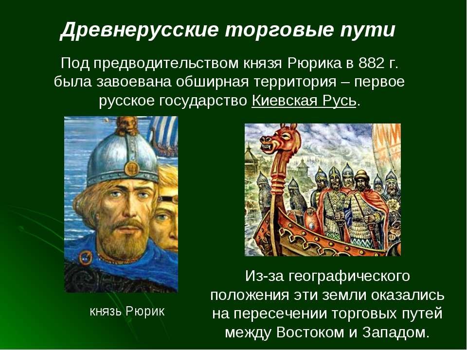 Древнерусские торговые пути Под предводительством князя Рюрика в 882 г. была ...