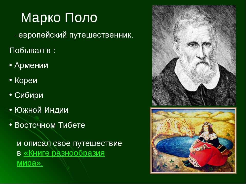 Марко Поло - европейский путешественник. Побывал в : Армении Кореи Сибири Южн...