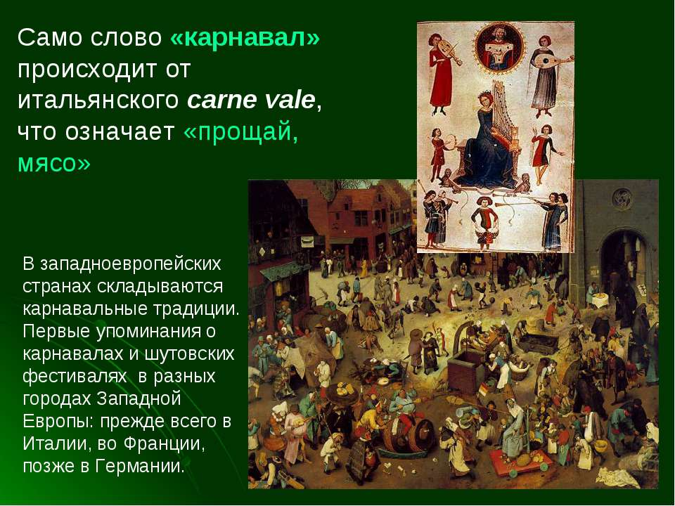 В западноевропейских странах складываются карнавальные традиции. Первые упоми...