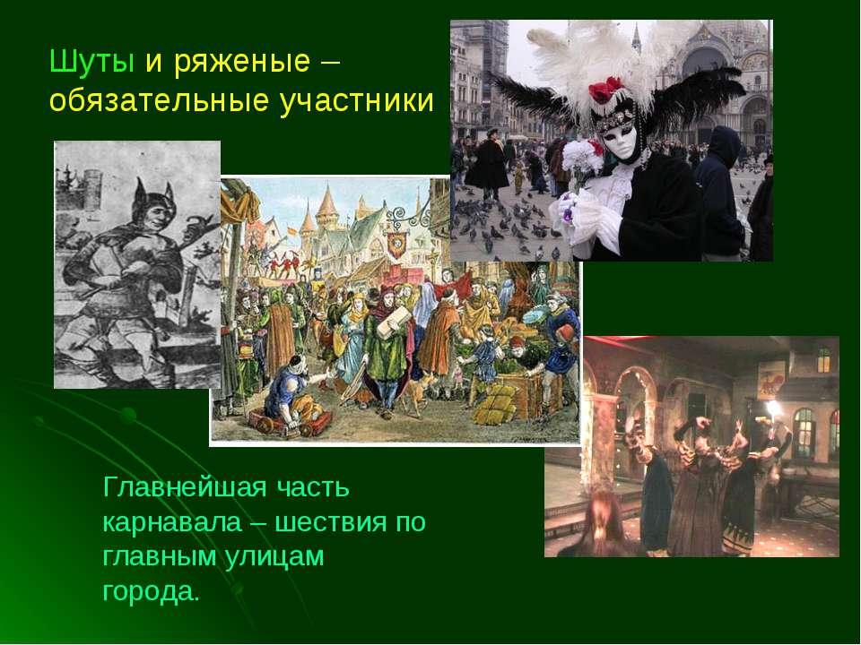 Шуты и ряженые – обязательные участники Главнейшая часть карнавала – шествия ...