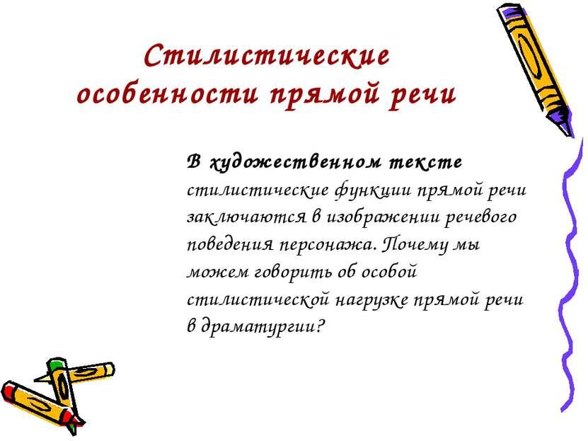 Стилистические особенности прямой речи В художественном тексте стилистические...