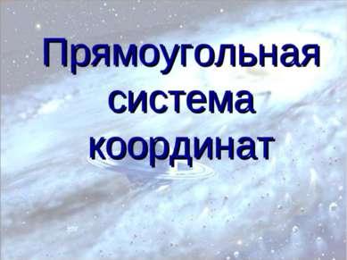 Прямоугольная система координат Наумова М.Н. – учитель математики МОУ «Корнил...